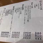 地鶏炭火焼 鶏樹 -