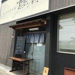 麺麓menroku - 外観
