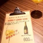 新宿 焼肉ブルズ - バブリーレモンサワーはお代わりお得