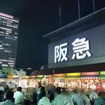 阪急トップ ビアガーデン -