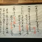 そば助大阪 堺店 - 内観