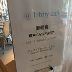ロビーカフェ -