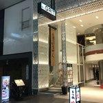 広島の黒毛和牛焼肉専門店 肉亭いちゆく - えびす神社前です