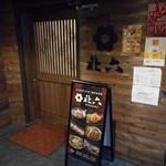 下関個室居酒屋 東北料理とお酒 北六 - 店舗外観 2018.4