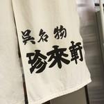 86828001 - 呉名物 珍来軒の呉冷麺