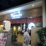 もつ鍋 天神ホルモン - ヨドバシカメラの4階レストラン街のオープンしたもつ鍋屋さんです。