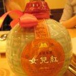 福満園 - ちょっとお高い紹興酒