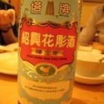 福満園 - 普通の紹興酒