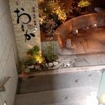 Oshika - 地下にあります