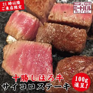 【毎日21時以降】十勝しほろ牛サイコロステーキ100g→0円