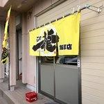 石田一龍 - 入口!