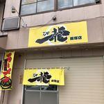 石田一龍 - 外観!