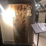 日本酒 みなと屋 第2 -