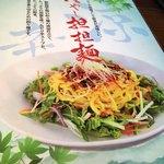 中華料理 頤和園 - 冷やし担々麺のメニュー