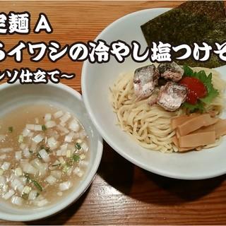 6月限定麺『とろイワシの冷やし塩つけそば』梅シソ仕立て