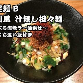 四川風汁無し担々麺ひとくち追い飯付(食べる海老ラー油乗せ)