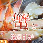 刺身・海鮮炭焼・寿司 北海道 - その他写真:北海道と言えばカニ!時期に合わせて様々な種類の蟹をお楽しみいただけます。