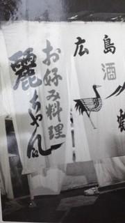 """麗ちゃん - 戦後から60年以上変わることのない味をぜひご堪能ください。(写真は、創業時の""""のれん""""です。)"""