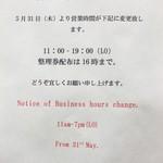 Japanese Soba Noodles 蔦 - 営業時間変更