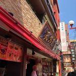 横浜中華街 天外天 - こちらにあります