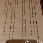 86853731 - うどんウンチク