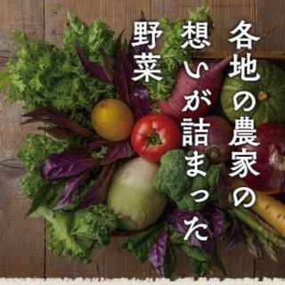 想いの詰まった野菜が主役