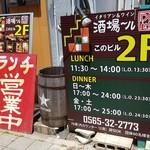 酒場~ル DEN - 営業時間案内