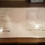酒場~ル DEN - ランチコース・ドリンクメニュー