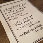 酒場~ル DEN - デザートメニュー