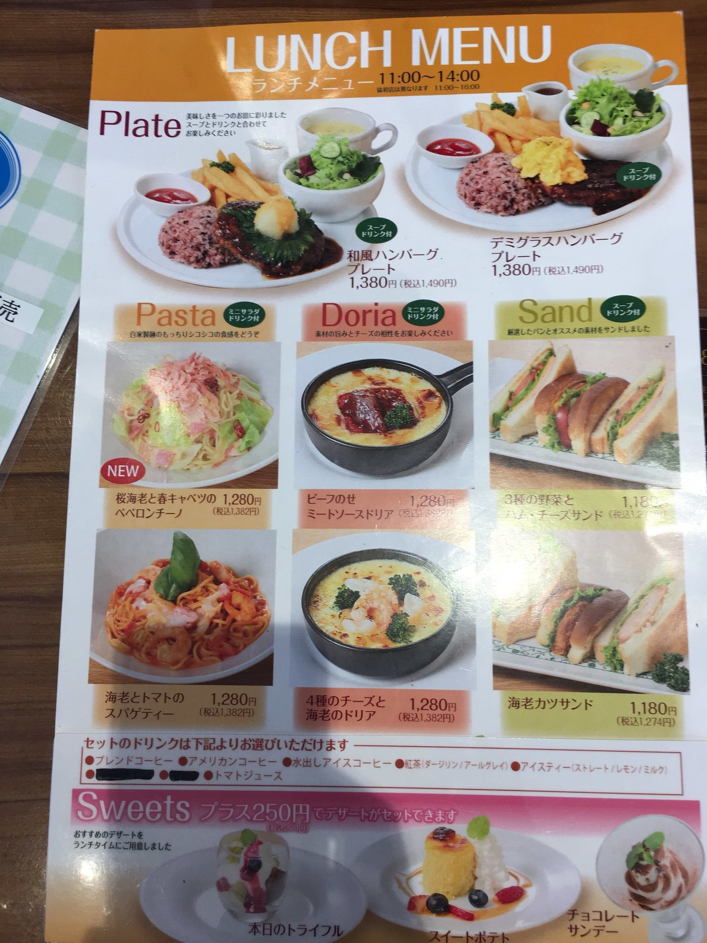 8代葵カフェ 下妻店 name=