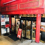 金味徳拉麺 - 日本初上陸の蘭州ラーメン店!