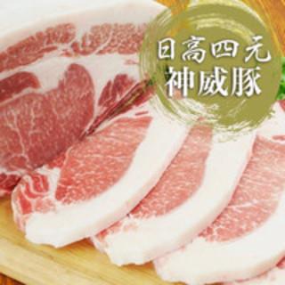 ●豚肉は全て日高四元神威豚を使用●