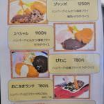 びわこキッチン - メニュー