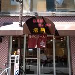 揚子江ラーメン 名門 - 店前