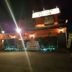 インドレストラン ナンハウス - 「インドレストラン ナンハウス 美里店」さんの外観
