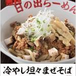 日の出らーめん - 6月限定メニュー『冷やし坦々まぜそば』¥970(大盛り無料!)