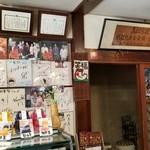 かゑで本舗 加東家 - たくさんの有名人が訪れているようです