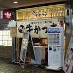 厚切り牛かつ専門店 神戸 牛かつ亭 - お店の外観