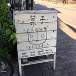 菓子・茶房 チェカ - ちょっと怖い幹事のサインボード