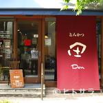 とんかつ 田 - お店の雰囲気