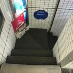 Ankara - お店への階段です