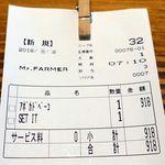 Mr.FARMER -