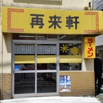 86896131 - お店、外観。渋い。
