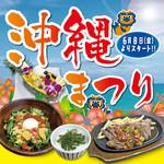 沖縄まつり6月8日スタート☆全30種の沖縄料理に舌鼓♪