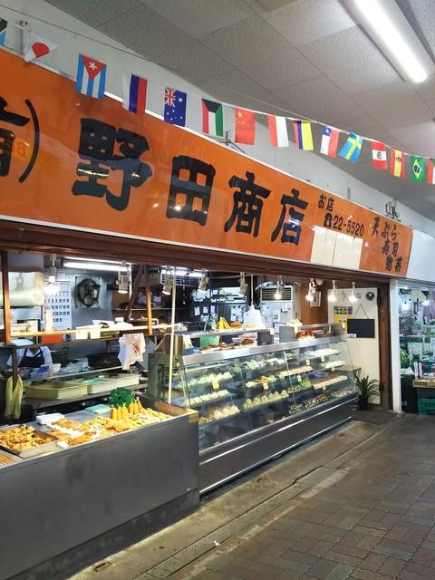 野田商店 - お惣菜がいっぱい