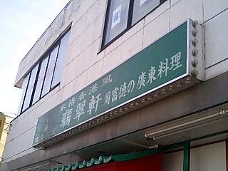 広東名菜 翡翠軒