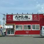 魚ろ麺 - 36号線沿いにございます。
