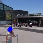 86908957 - 天王寺動物園。