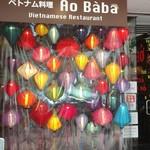 ベトナム料理 アオババ - ベトナム提灯で装飾されてますよ( ´ ▽ ` )ノ
