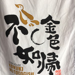 SOBA HOUSE 金色不如帰 新宿御苑本店 -